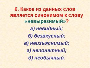 6. Какое из данных слов является синонимом к слову «невыразимый»? а) невидны