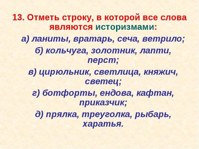 13. Отметь строку, в которой все слова являются историзмами: а) ланиты, врат...