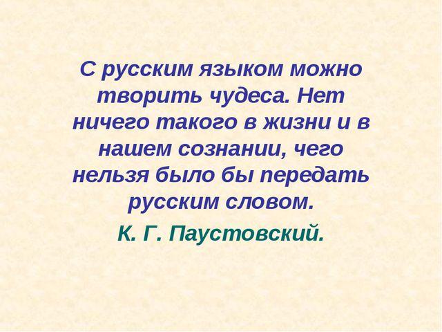 С русским языком можно творить чудеса. Нет ничего такого в жизни и в нашем со...
