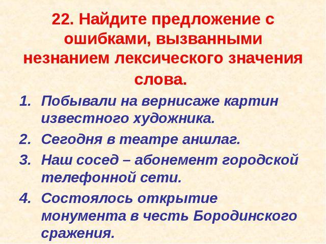 22. Найдите предложение с ошибками, вызванными незнанием лексического значени...
