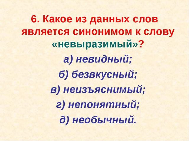 6. Какое из данных слов является синонимом к слову «невыразимый»? а) невидны...