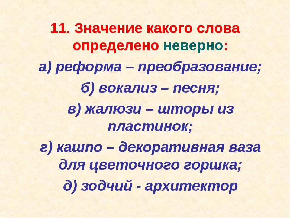 11. Значение какого слова определено неверно: а) реформа – преобразование;...