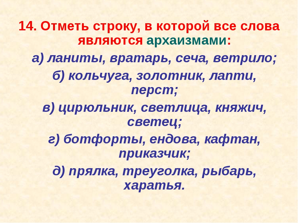 14. Отметь строку, в которой все слова являются архаизмами: а) ланиты, врата...