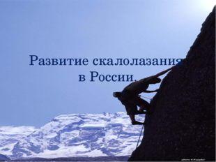Развитие скалолазания в России.