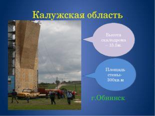 Калужская область г.Обнинск Площадь стены- 300кв.м Высота скалодрома – 15.5м.