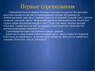 Первые соревнования Соревнования были посвящены 30-летию Советского государс