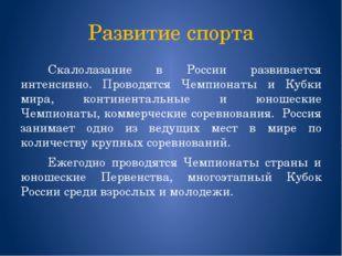 Развитие спорта Скалолазание в России развивается интенсивно. Проводятся Че