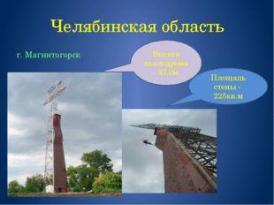 Челябинская область г. Магнитогорск Площадь стены - 225кв.м Высота скалодрома