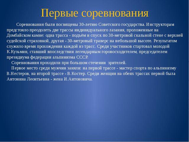 Первые соревнования Соревнования были посвящены 30-летию Советского государс...