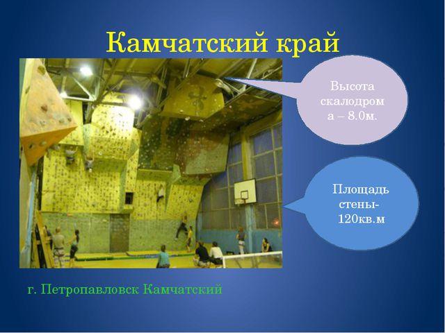 Камчатский край г. Петропавловск Камчатский Площадь стены- 120кв.м Высота ска...