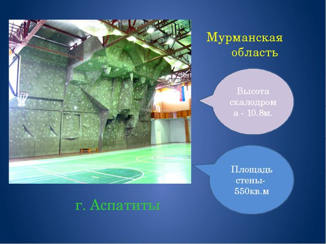 Мурманская область г. Аспатиты Высота скалодрома - 10.8м. Площадь стены- 550...