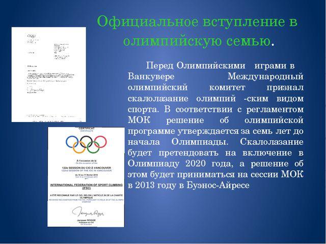 Официальное вступление в олимпийскую семью. Перед Олимпийскими играми в Ванку...