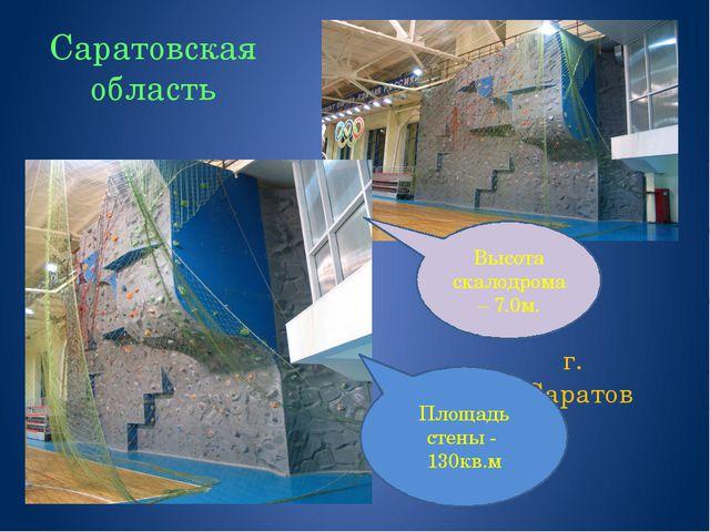 Саратовская область г. Саратов Высота скалодрома – 7.0м. Площадь стены - 130к...