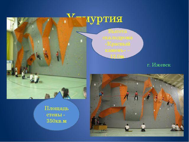 Удмуртия г. Ижевск Высота скалодрома «Красный камень» – 12.0м. Площадь стены...