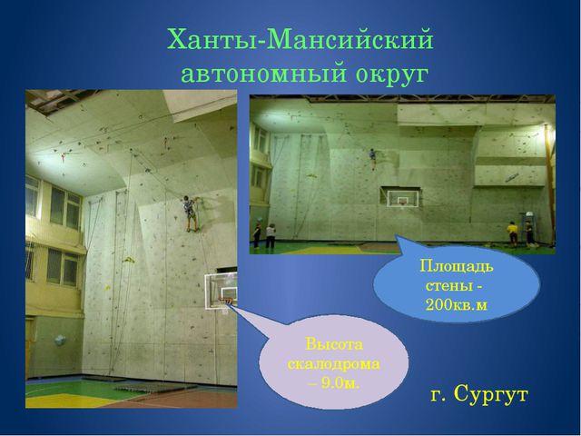 Ханты-Мансийский автономный округ г. Сургут Высота скалодрома – 9.0м. Площадь...