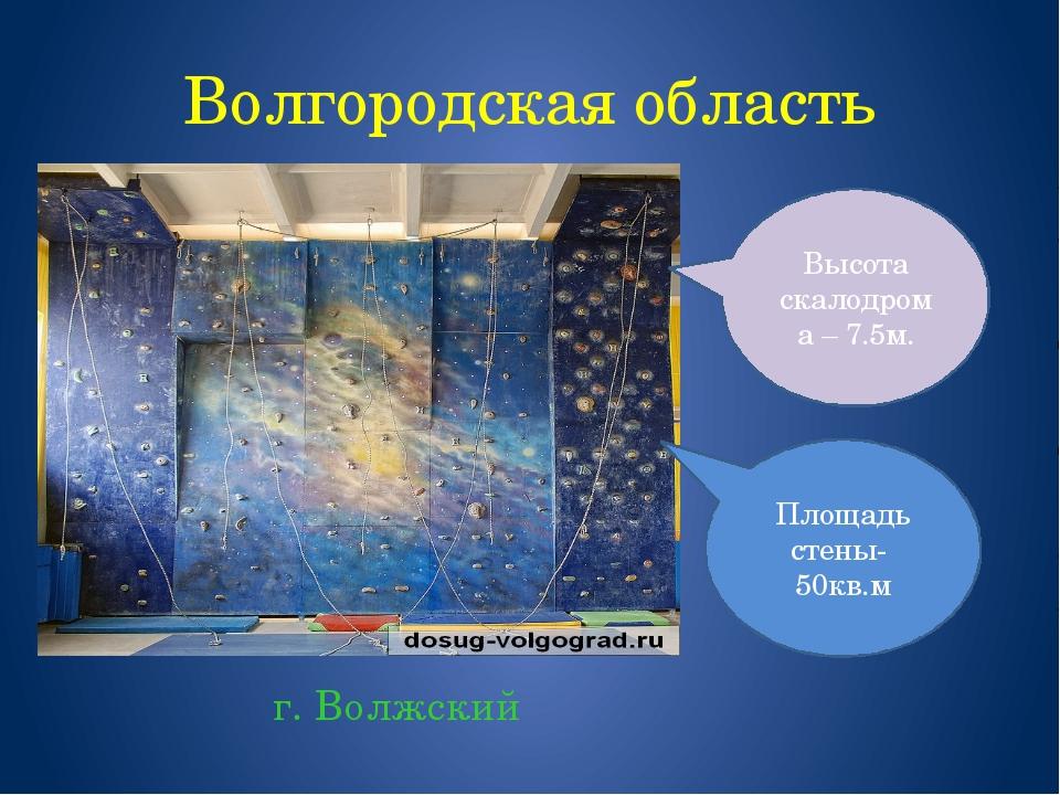 Волгородская область г. Волжский Площадь стены- 50кв.м Высота скалодрома – 7....