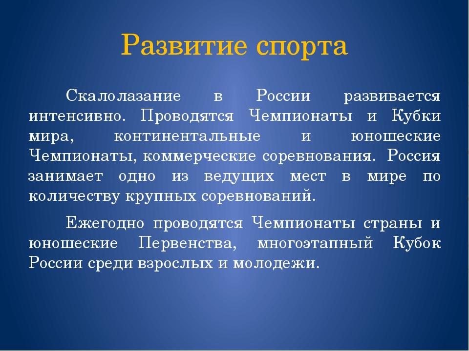 Развитие спорта Скалолазание в России развивается интенсивно. Проводятся Че...