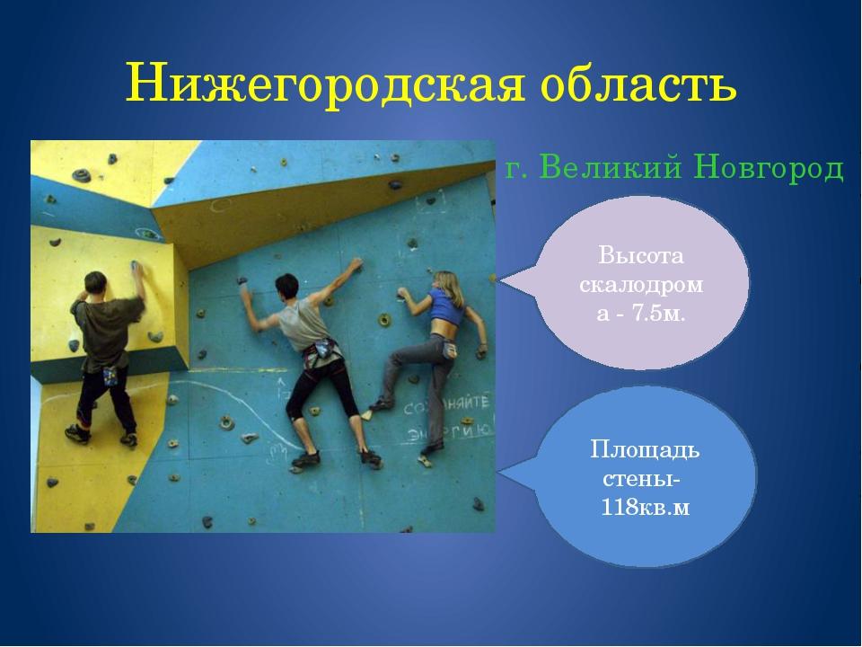 Нижегородская область г. Великий Новгород Высота скалодрома - 7.5м. Площадь с...