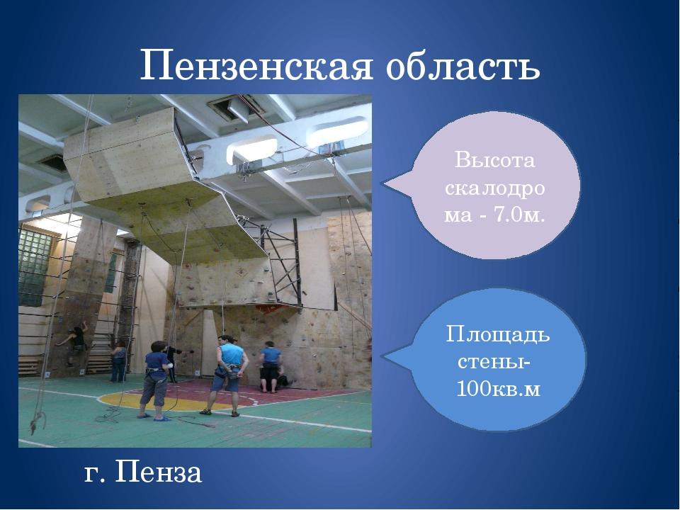 Пензенская область г. Пенза Высота скалодрома - 7.0м. Площадь стены- 100кв.м