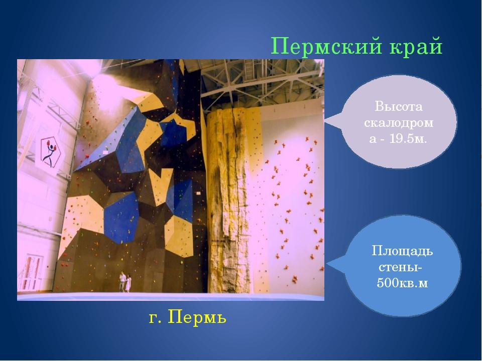 Пермский край г. Пермь Высота скалодрома - 19.5м. Площадь стены- 500кв.м