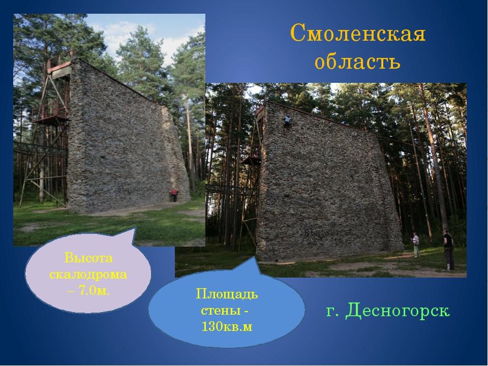 Смоленская область г. Десногорск Высота скалодрома – 7.0м. Площадь стены - 13...