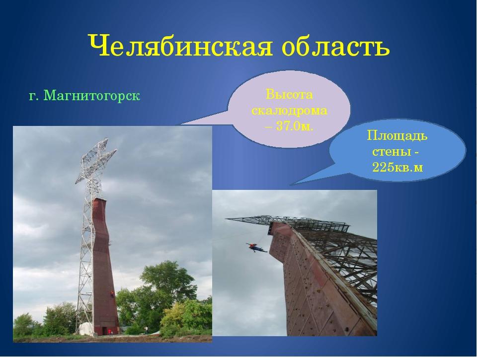 Челябинская область г. Магнитогорск Площадь стены - 225кв.м Высота скалодрома...