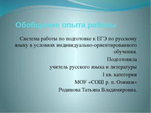 Обобщение опыта работы Система работы по подготовке к ЕГЭ по русскому языку в