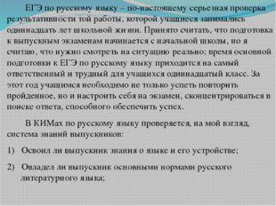 ЕГЭ по русскому языку – по-настоящему серьезная проверка результативности то