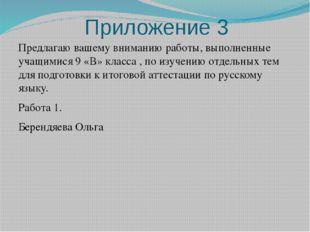 Приложение 3 Предлагаю вашему вниманию работы, выполненные учащимися 9 «В» кл