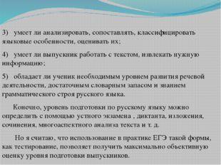 3) умеет ли анализировать, сопоставлять, классифицировать языковые особеннос