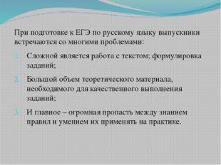 При подготовке к ЕГЭ по русскому языку выпускники встречаются со многими про
