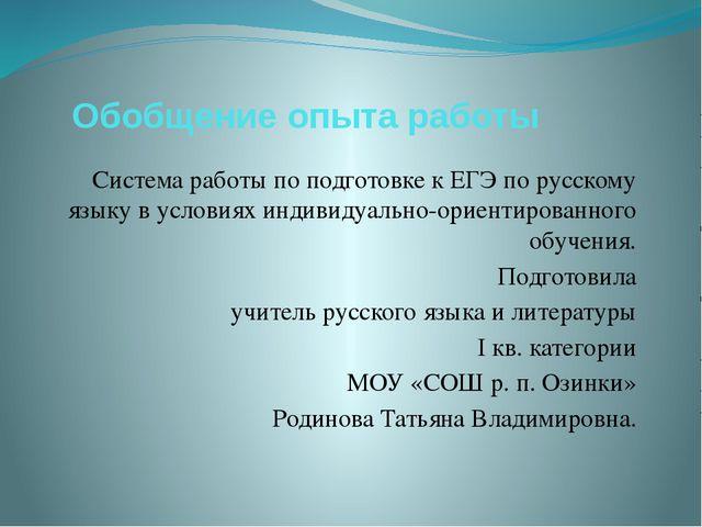 Обобщение опыта работы Система работы по подготовке к ЕГЭ по русскому языку в...