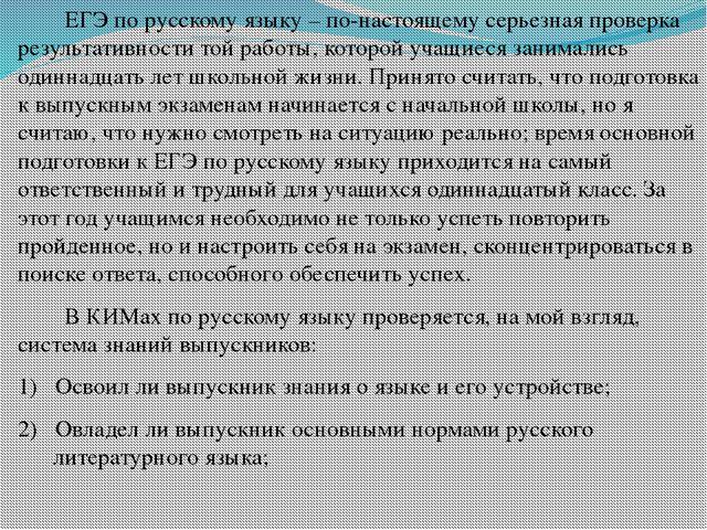 ЕГЭ по русскому языку – по-настоящему серьезная проверка результативности то...