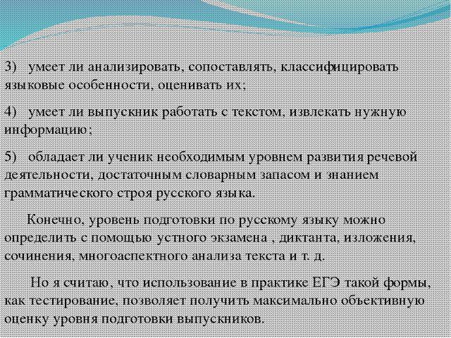 3) умеет ли анализировать, сопоставлять, классифицировать языковые особеннос...