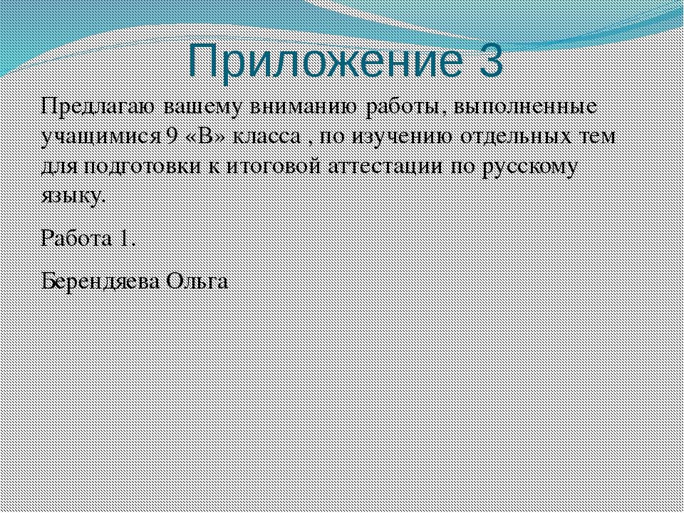 Приложение 3 Предлагаю вашему вниманию работы, выполненные учащимися 9 «В» кл...