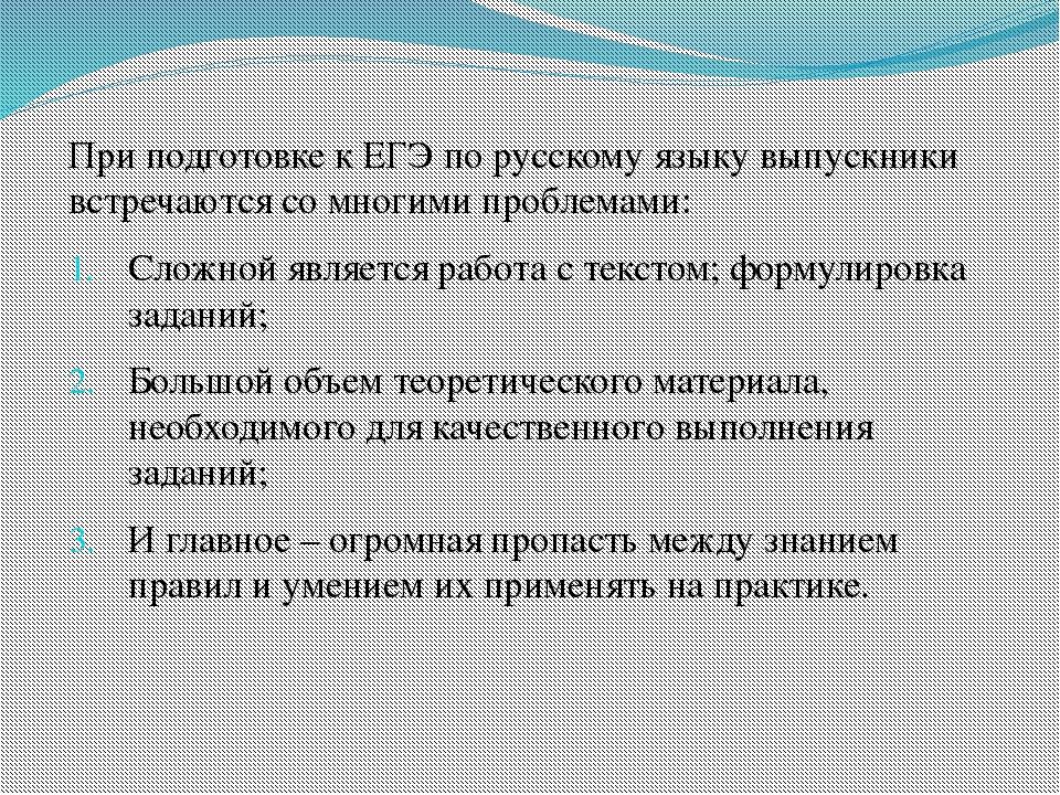При подготовке к ЕГЭ по русскому языку выпускники встречаются со многими про...