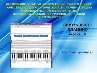 ВИРТУАЛЬНОЕ ПИАНИНО версия 3.0 http://onlinepianino.ru ОЦЕНИВАНИЕ ДОБЫТОЙ ИНФ