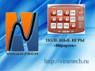 ПОЛЕЗНЫЕ ИГРЫ «Вирартек» http://virartech.ru