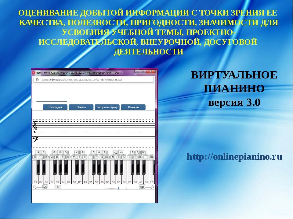 ВИРТУАЛЬНОЕ ПИАНИНО версия 3.0 http://onlinepianino.ru ОЦЕНИВАНИЕ ДОБЫТОЙ ИНФ...