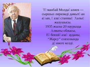 Тұманбай Молдағалиев — сыршыл лиризмді дамытқан ақын, Қазақстанның Халық жазу