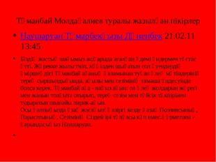 Тұманбай Молдағалиев туралы жазылған пікірлер Наушаруан Тұмарбекқызы Дөненбек