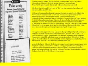 1998 жылы Қазақстанның тәуелсіз ақпарат құралдарының бірі – «Дат» газеті «Нұр
