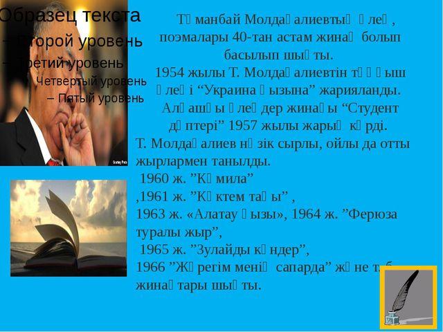 Тұманбай Молдағалиевтың өлең, поэмалары 40-тан астам жинақ болып басылып шық...