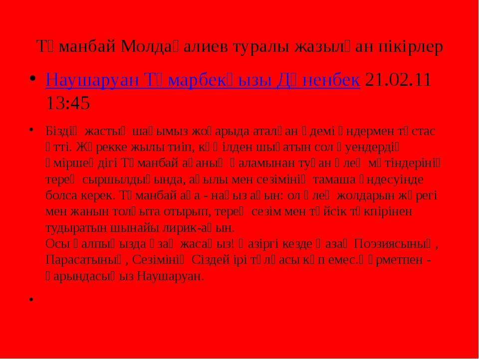 Тұманбай Молдағалиев туралы жазылған пікірлер Наушаруан Тұмарбекқызы Дөненбек...
