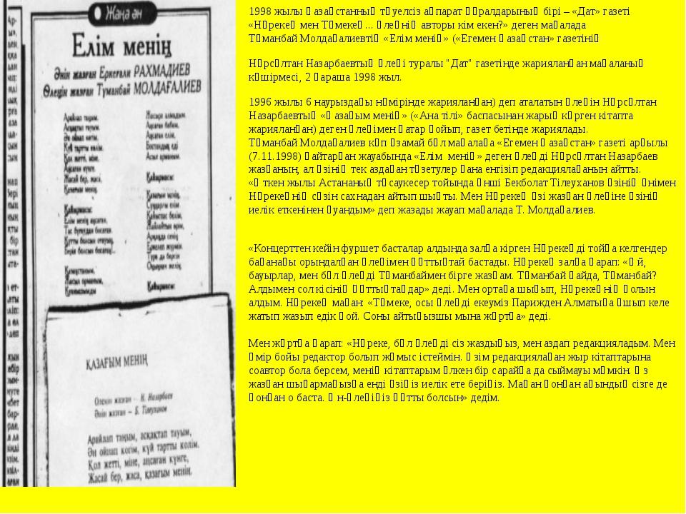 1998 жылы Қазақстанның тәуелсіз ақпарат құралдарының бірі – «Дат» газеті «Нұр...