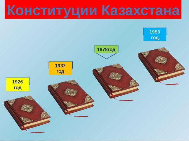 1926 год Конституции Казахстана 1937 год 1978год 1993 год