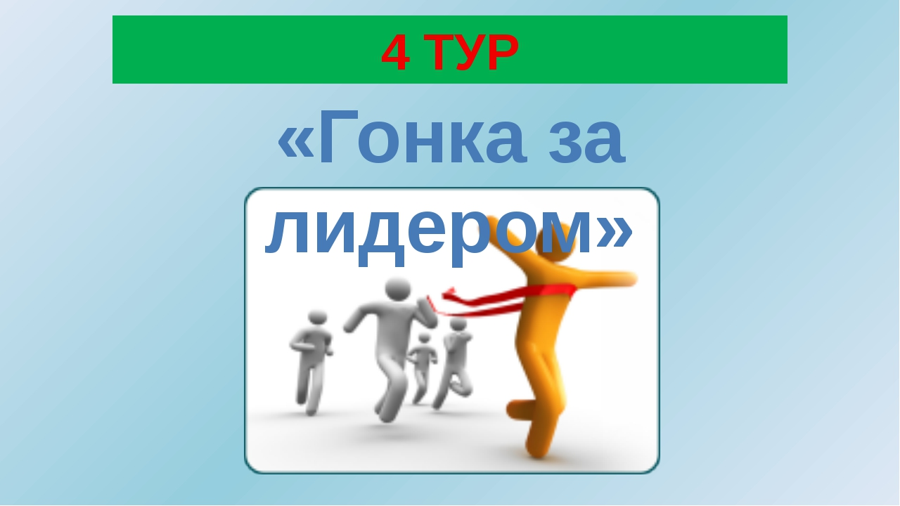 4 ТУР «Гонка за лидером»