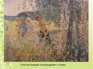 Пластов Аркадий Александрович «Утара»