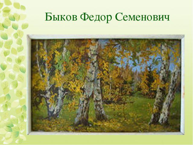 Быков Федор Семенович