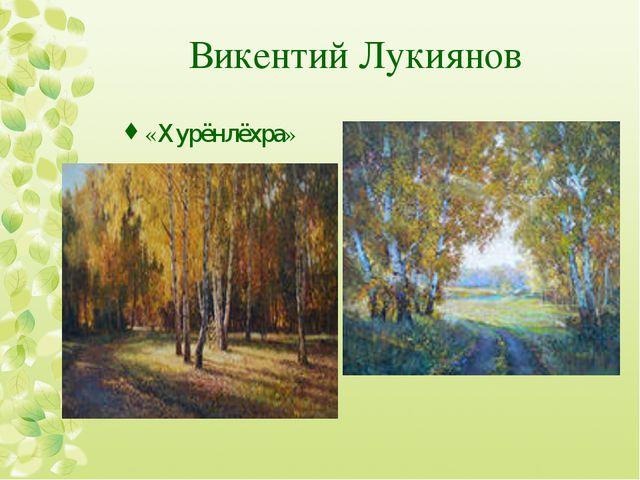 Викентий Лукиянов «Хурёнлёхра»